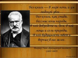 Без книги — в мире ночь, и ум людской убог… Без книги, как стада, бессмыслены