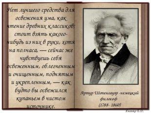 Нет лучшего средства для освежения ума, как чтение древних классиков; стоит в