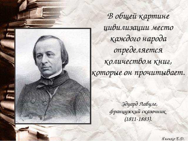 В общей картине цивилизации место каждого народа определяется количеством кни...
