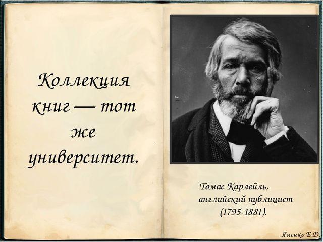 Коллекция книг — тот же университет. Томас Карлейль, английский публицист (17...