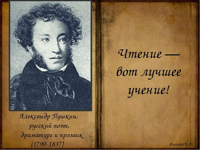 Чтение — вот лучшее учение! Александр Пушкин, русский поэт, драматург и проза...