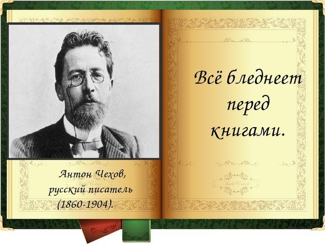 Всё бледнеет перед книгами. Антон Чехов, русский писатель (1860-1904). Яненко...