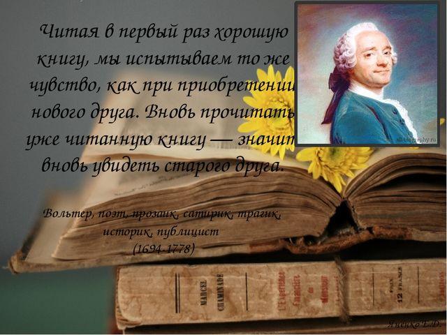 Читая в первый раз хорошую книгу, мы испытываем то же чувство, как при приобр...
