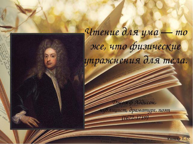 Чтение для ума — то же, что физические упражнения для тела. Джозеф Аддисон,...