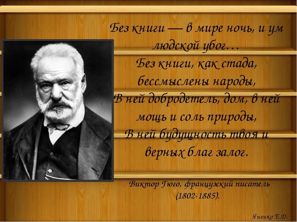 Без книги — в мире ночь, и ум людской убог… Без книги, как стада, бессмыслены...