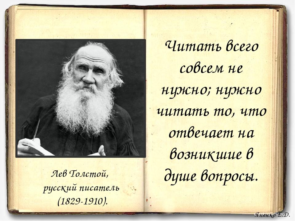 Читать всего совсем не нужно; нужно читать то, что отвечает на возникшие в ду...
