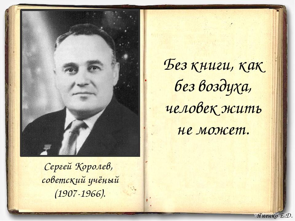 Без книги, как без воздуха, человек жить не может. Сергей Королев, советский...