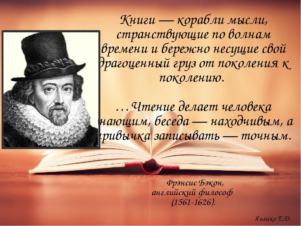 Книги — корабли мысли, странствующие по волнам времени и бережно несущие свой...