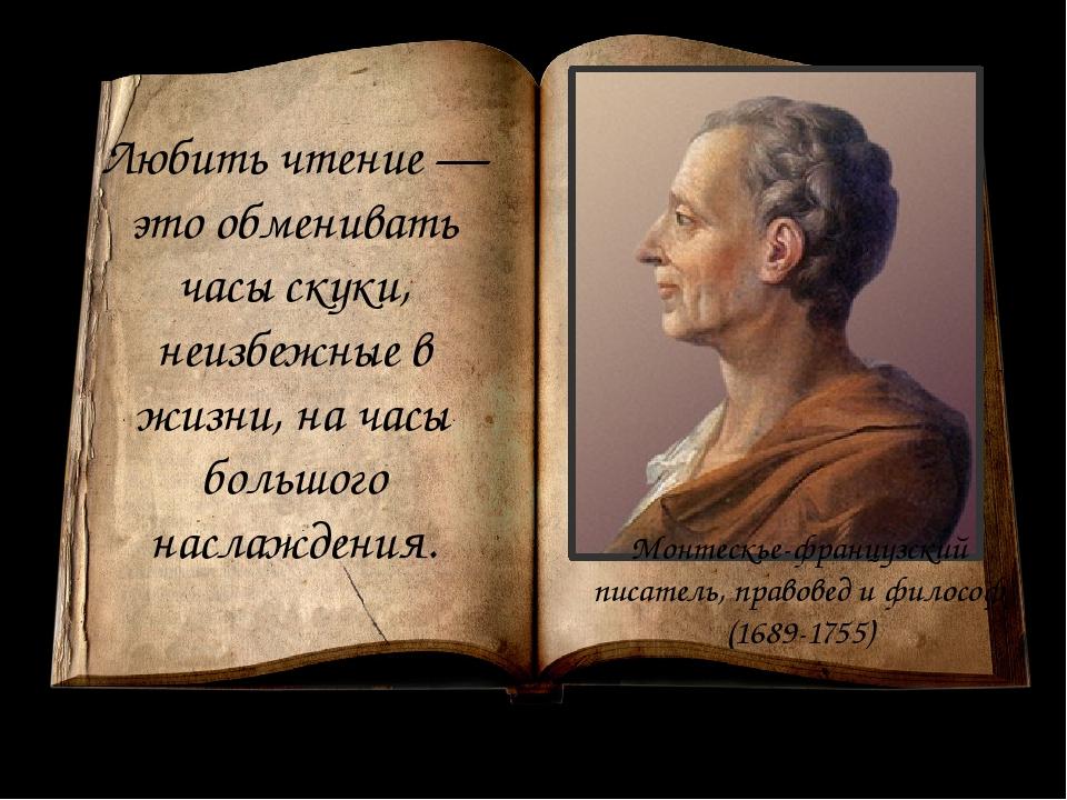Любить чтение — это обменивать часы скуки, неизбежные в жизни, на часы большо...