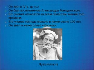 Он жил в IV в. до н.э. Он был воспитателем Александра Македонского. Его учени