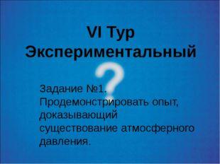 VI Тур Экспериментальный Задание №1. Продемонстрировать опыт, доказывающий су