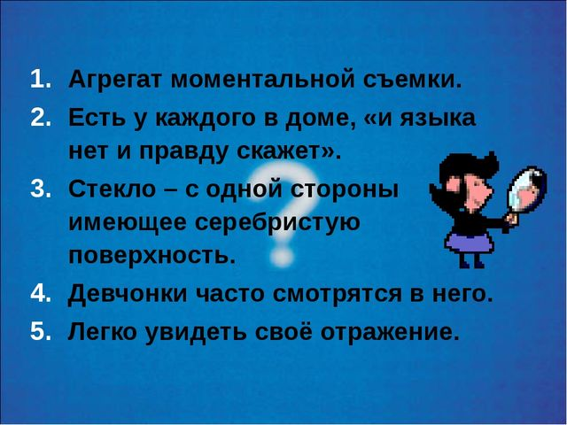 Агрегат моментальной съемки. Есть у каждого в доме, «и языка нет и правду ска...