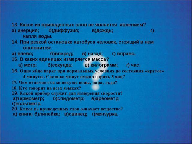13. Какое из приведенных слов не является явлением? а) инерция; б)диффузия; в...