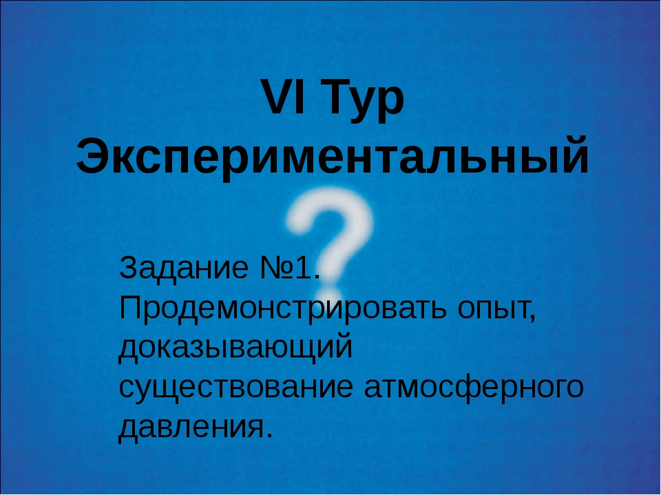 VI Тур Экспериментальный Задание №1. Продемонстрировать опыт, доказывающий су...