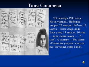 "Таня Савичева ""28 декабря 1941 года. Женя умерла... Бабушка умерла 25 января"