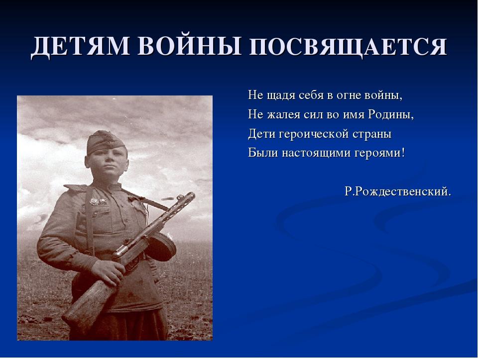 ДЕТЯМ ВОЙНЫ ПОСВЯЩАЕТСЯ Не щадя себя в огне войны, Не жалея сил во имя Родины...