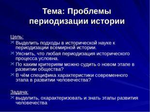 Тема: Проблемы периодизации истории Цель: Выделить подходы в исторической нау