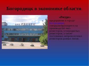 Богородицк в экономике области. «Ресурс» предприятие в городеБогородицке, сп
