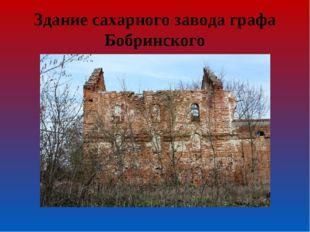 Здание сахарного завода графа Бобринского