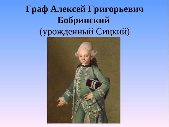 Граф Алексей Григорьевич Бобринский (урожденный Сицкий)