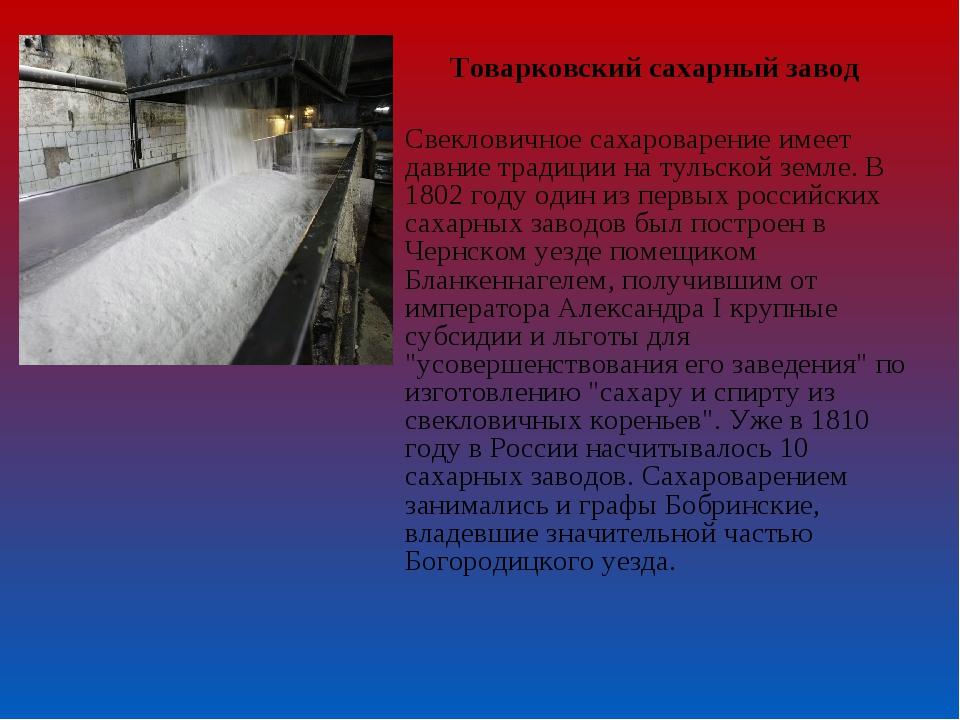 Товарковский сахарный завод Свекловичное сахароварение имеет давние традиции...