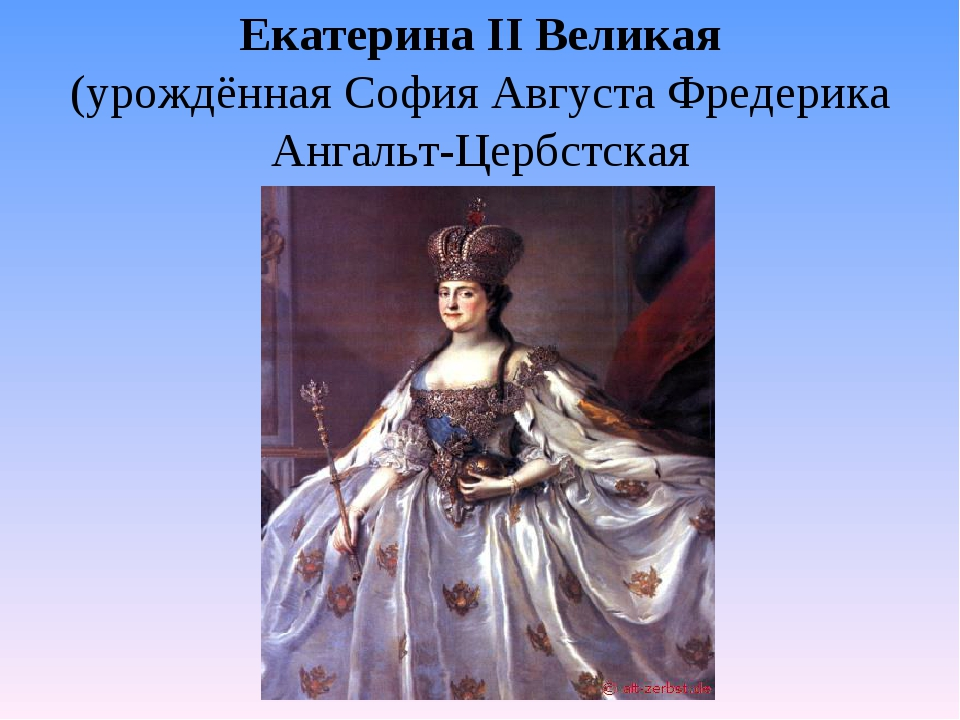 Екатерина II Великая (урождённаяСофия Августа Фредерика Ангальт-Цербстская