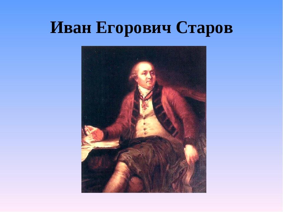 Иван Егорович Старов
