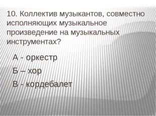 10. Коллектив музыкантов, совместно исполняющих музыкальное произведение на м