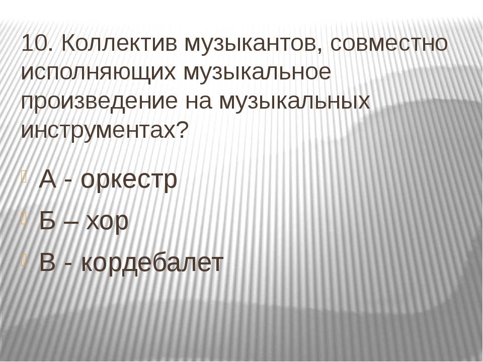 10. Коллектив музыкантов, совместно исполняющих музыкальное произведение на м...