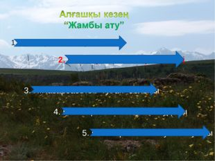 1. Н.Назарбаевтың туған жылы 2. Н.Назарбаевтың туған күні 3. Н.Назарбаевтың т
