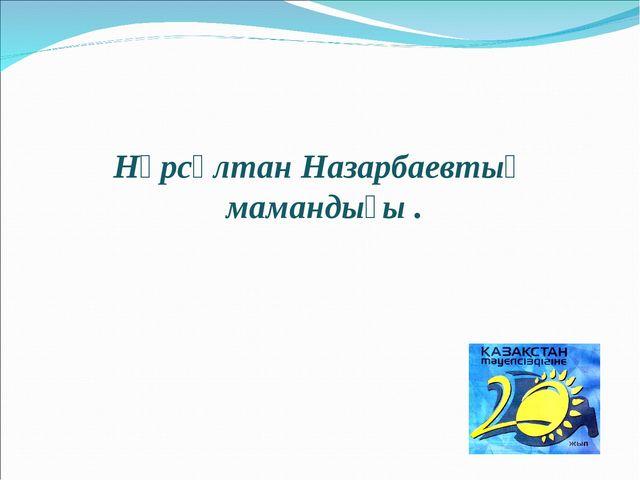 Нұрсұлтан Назарбаевтың мамандығы .