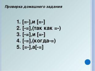 Проверка домашнего задания 1. [=-],и [=-] 2. [-=],(так как =-) 3. [-=],и [=-]