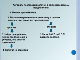 Алгоритм постановки запятой в союзном сложном предложении 1. Читаем предложен