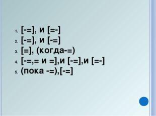 [-=], и [=-] [-=], и [-=] [=], (когда-=) [-=,= и =],и [-=],и [=-] (пока -=),[