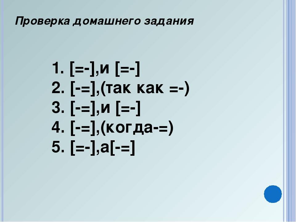 Проверка домашнего задания 1. [=-],и [=-] 2. [-=],(так как =-) 3. [-=],и [=-]...