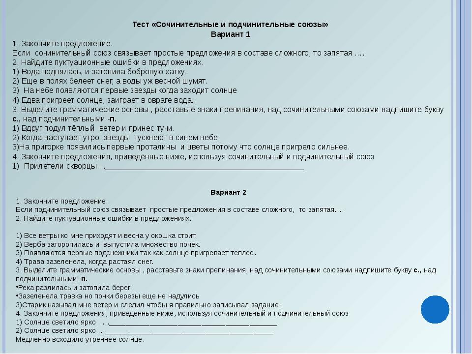 Тест «Сочинительные и подчинительные союзы» Вариант 1 1. Закончите предложен...