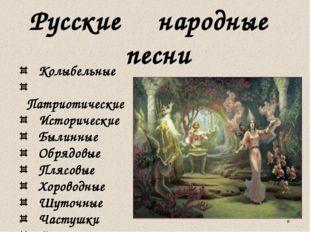 Русские народные песни Колыбельные Патриотические Исторические Былинные Обря