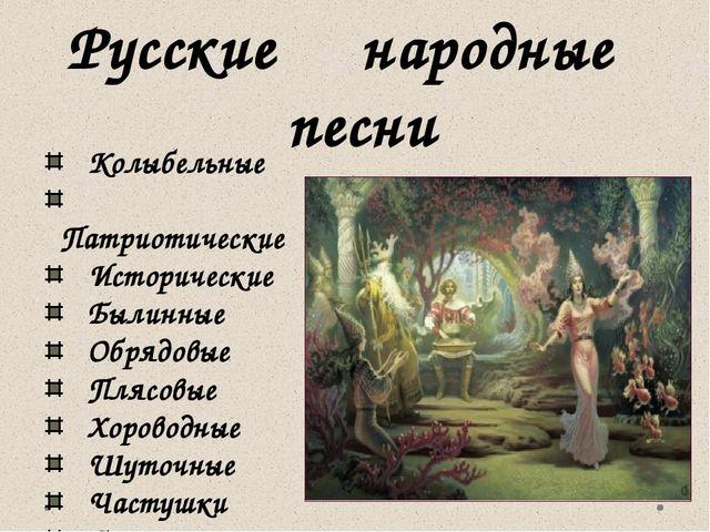 Русские народные песни Колыбельные Патриотические Исторические Былинные Обря...