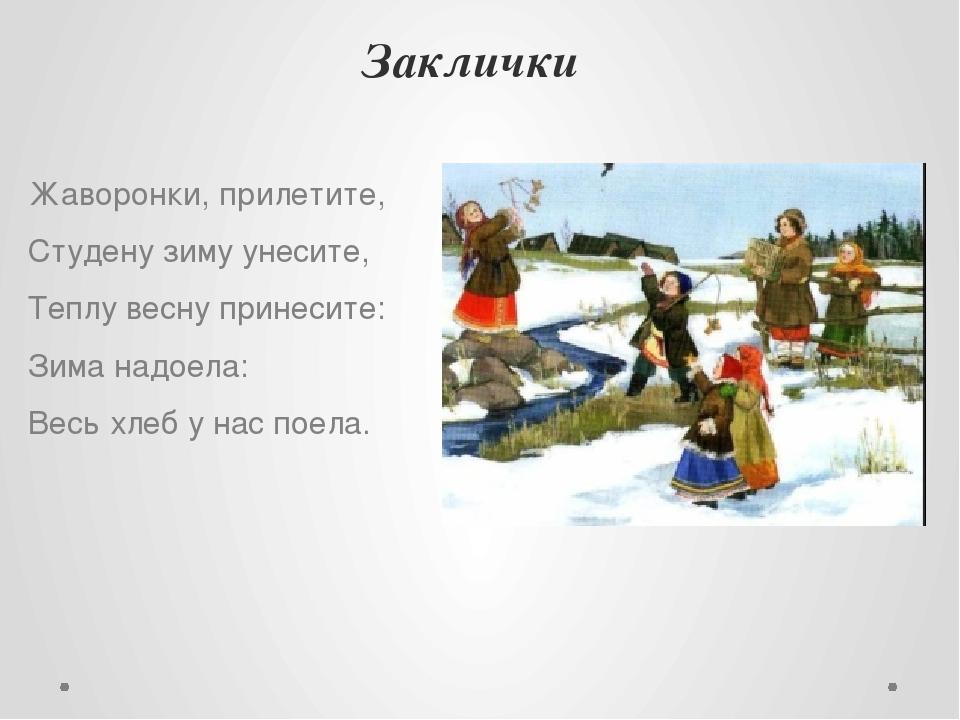 Заклички Жаворонки, прилетите, Студену зиму унесите, Теплу весну принесите: З...