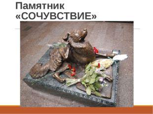 Памятник «СОЧУВСТВИЕ»