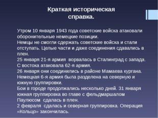 Краткая историческая справка. Утром 10 января 1943 года советские войска ата