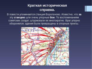 Краткая историческая справка. В повести упоминается станция Воропоново. Изве