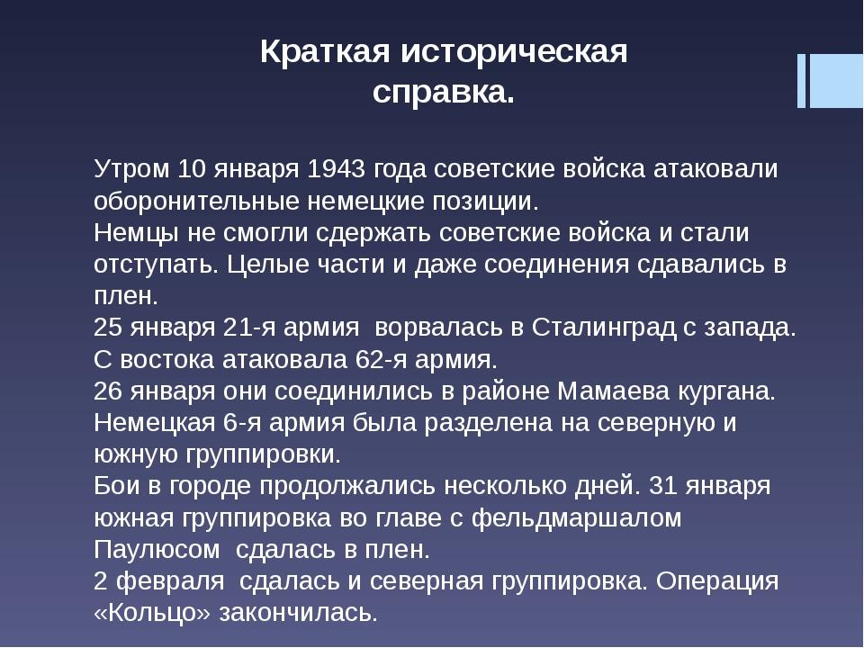 Краткая историческая справка. Утром 10 января 1943 года советские войска ата...
