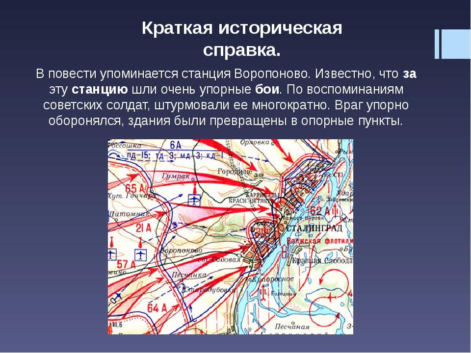 Краткая историческая справка. В повести упоминается станция Воропоново. Изве...