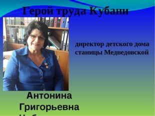 Герой труда Кубани Антонина Григорьевна Цебулевская директор детского дома ст