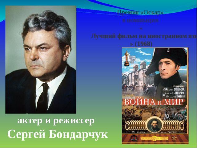актер и режиссер Сергей Бондарчук Премия «Оскар» в номинации «Лучший фильм на...