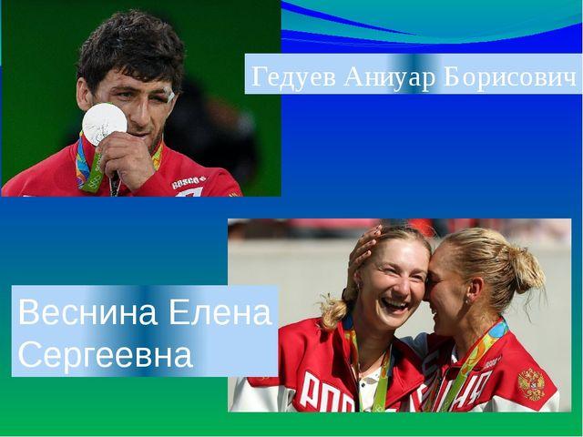 Гедуев Аниуар Борисович Веснина Елена Сергеевна