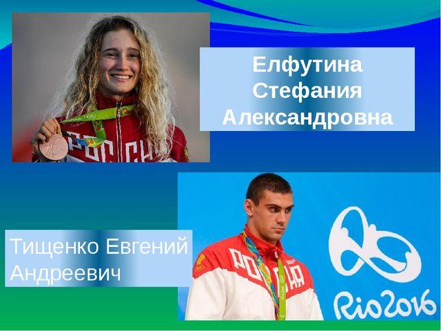 Елфутина Стефания Александровна Тищенко Евгений Андреевич