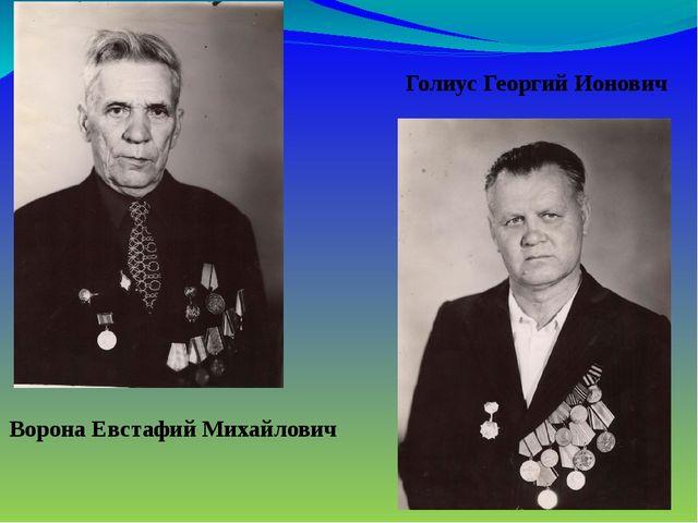 Ворона Евстафий Михайлович Голиус Георгий Ионович