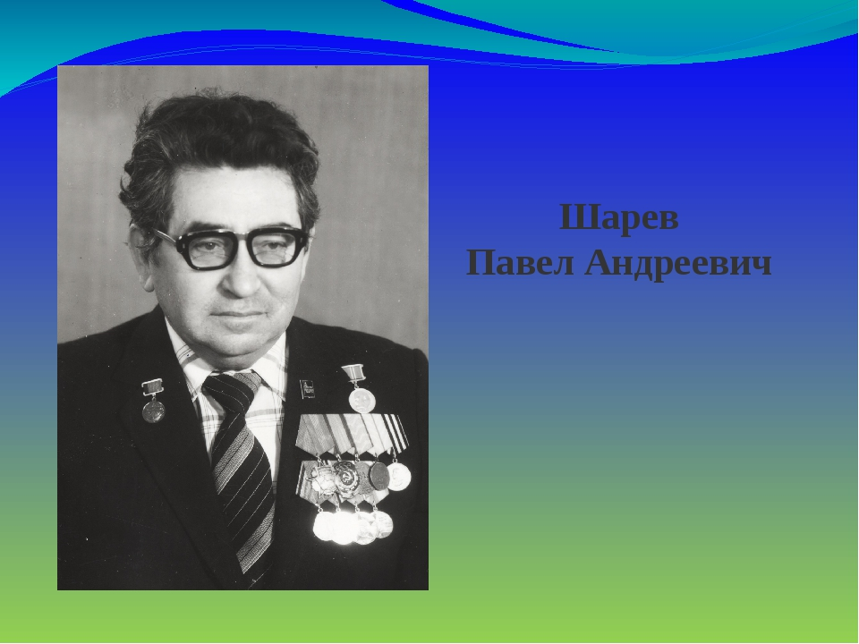 Шарев Павел Андреевич